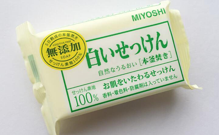 MIYOSHI 無添加白い石けん