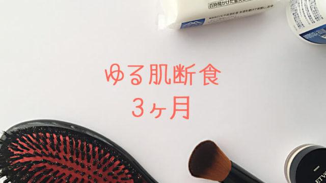 朝洗顔の大切さを知る-ゆる肌断食日記3ヶ月-