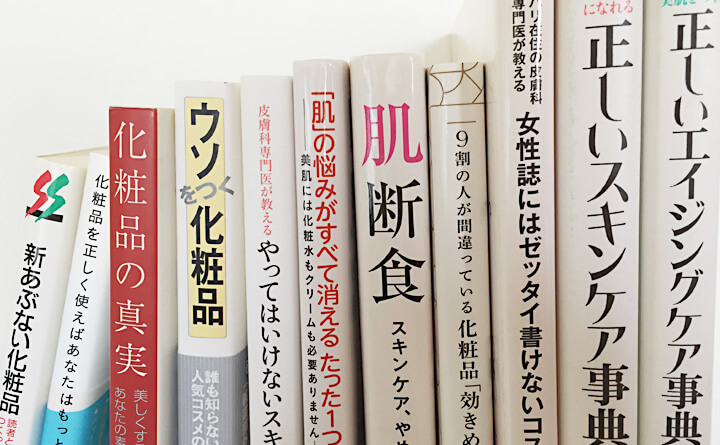 肌やスキンケアについて勉強しようということで、肌関連の本を買って読み始めました。