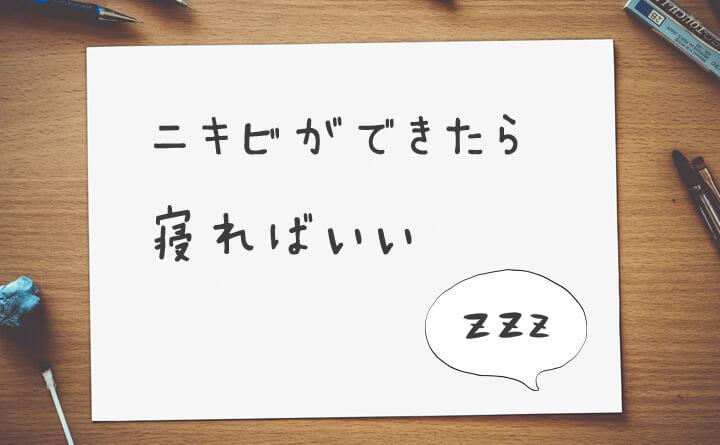 ニキビができたら寝ればいいー肌断食ニキビ観察日記【後編】ー