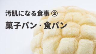 菓子パン・食パンはニキビのもと
