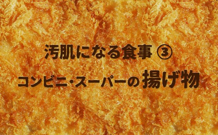 ニキビとシミをつくるコンビニの揚げ物たち